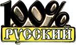 Значок 100 % Русский