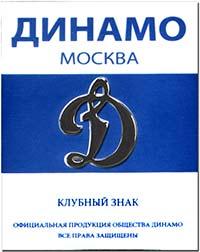 Значок Динамо Лого 1