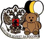 Значок Мой папа болеет за Россию
