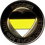 Значок Россия Этот флаг в моем сердце