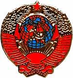 Значок СССР Герб