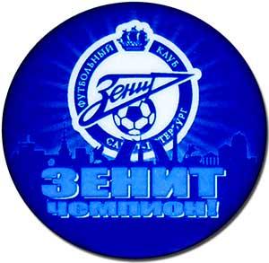 Значок сувенирный Зенит Чемпион: fanshop.ru/goodimg.php?gid=8150