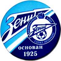 Значок сувенирный Зенит Лого 3