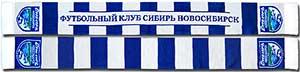 Шарф ФК Сибирь барскарф