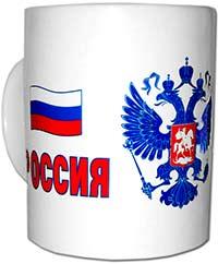 Кружка Россия 1