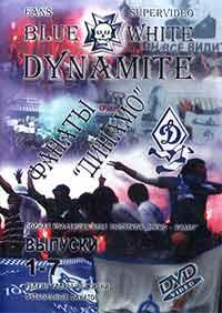 DVD Фанаты Динамо