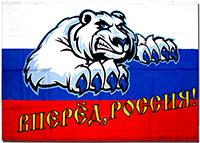 Флаг 3 Вперед, Россия 90 х 135