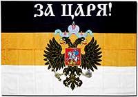 Флаг имперский Россия Герб 2