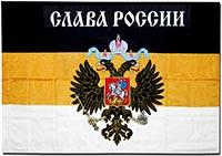Флаг имперский Россия Герб 3