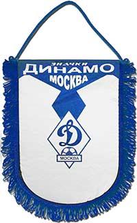 Вымпел для значков Динамо 32 х 23