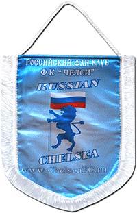 Вымпел Челси Российский фан-клуб 1
