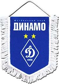 Вымпел Динамо Киев 22 х 17