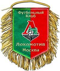 Вымпел Локомотив вышитый