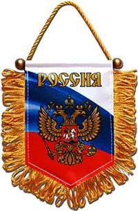 Вымпел Россия 14 х 10