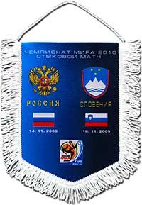 Вымпел Россия - Словения ЧМ 2010