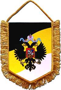 Вымпел имперский Россия 22 х 17