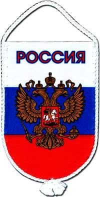 Вымпел Россия 12 х 8