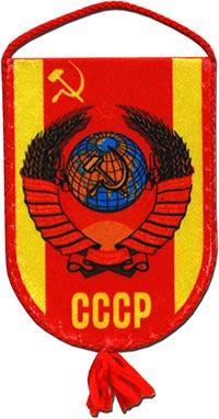 Вымпел СССР 12 х 8