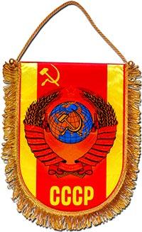 Вымпел СССР 32 х 23