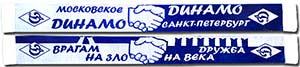 Шарф Динамо М - Динамо СПб