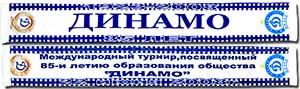 Шарф летний Динамо (Минск)
