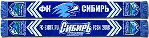 Шарф ФК Сибирь