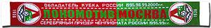 Шарф 12 Локомотив