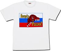 Футболка белая Вперед, Россия