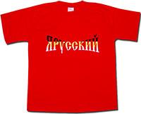 Футболка красная Я Русский